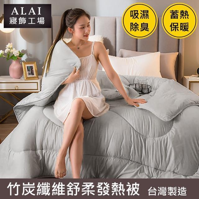 【ALAI寢飾工場】台灣製 竹炭纖維舒柔發熱被(標準雙人6*7尺)