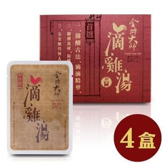 【金牌大師】中式滴雞湯4盒(10包/盒