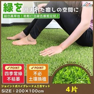 【ICR】超仿真環保拼接草皮地100*200(4入)