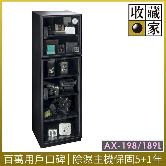 【收藏家】全功能189公升電子防潮箱(AX-198)/