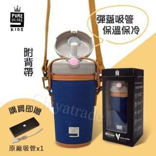 【韓國PURENINE】Kids兒童頂級時尚彈蓋隨身多功能保溫杯-290ML附杯套+背帶(牛仔杯套+粉色瓶組)