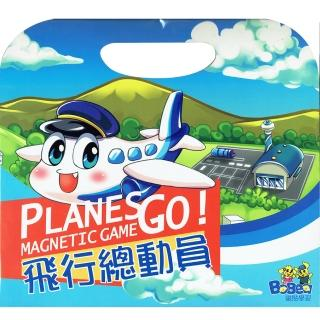 【孩子國】學習磁貼手提包(飛機總動員)