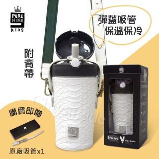 【韓國PURENINE】Kids兒童頂級時尚彈蓋隨身多功能保溫杯-290ML附皮杯套+背帶(白色皮套+黑蓋瓶組)