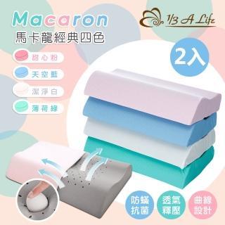 【1/3 A LIFE】舒眠減壓護頸記憶枕-56cm-2入(馬卡龍4色)
