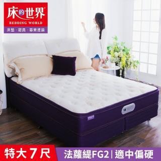 【床的世界】Falotti 法蘿緹名床天絲三線獨立筒床墊 FG2 - 雙人特大