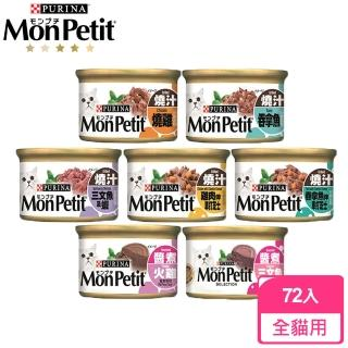 【MonPetit 貓倍麗】美國經典主食罐85克72罐(多種口味)