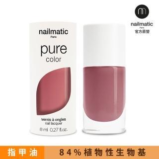 【Nailmatic】Nailmatic 純色生物基經典指甲油-NINON-花梨木(植萃指甲油)