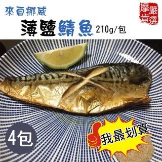 【摩肯嚴選】挪威薄鹽鯖魚4片210g片(我最安心)