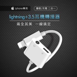【YOMIX優迷】iphone專用 lightning+3.5耳機轉接器