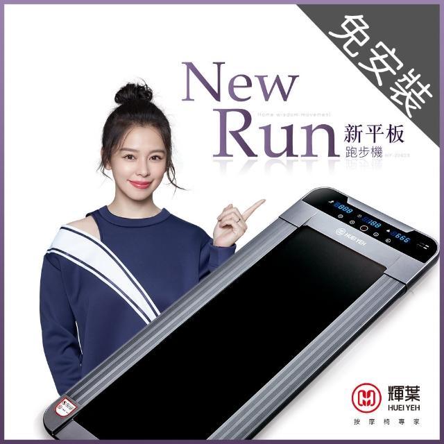 【輝葉】newrun新平板跑步機(扶手升級限量款)
