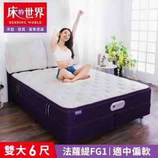 【床的世界】Falotti 法蘿緹乳膠三線獨立筒床墊 FG1 - 雙人加大