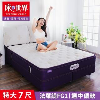 【床的世界】Falotti 法蘿緹乳膠三線獨立筒床墊 FG1 - 雙人特大