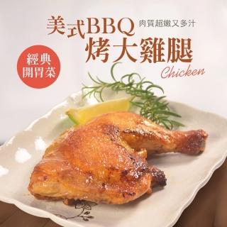 【大食怪】美式BBQ烤大雞腿12包(270g/隻/包)