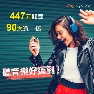 【MyMusic】90天音樂無限暢聽儲值序號(免費加贈10天)