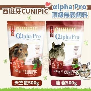 【CUNIPIC】αlpha Pro頂級無穀天竺鼠|龍貓飼料 500g