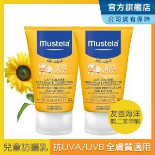 【Mustela 慕之恬廊】高效性防曬乳X2入組(SPF50+100ML)
