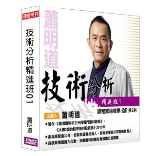 【理周教育學苑】蕭明道 技術分析精進班01(DVD+彩色講義)