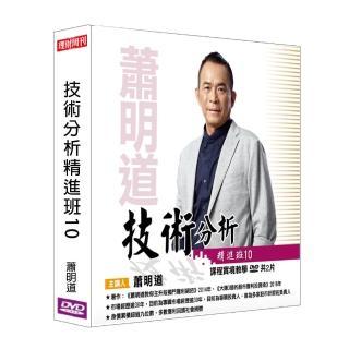 【理周教育學苑】蕭明道 技術分析精進班10(DVD+彩色講義)