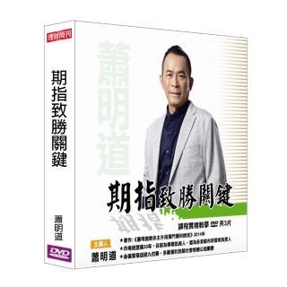 【理周教育學苑】蕭明道 期指致勝關鍵(DVD+彩色講義)