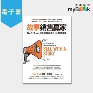故事銷售贏家:懂人性、通人心 超級業務員必備的25套銷售劇本(電子書)