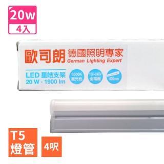 【Osram 歐司朗】星亮 4呎 T5 LED 20W 支架燈/層板燈-4入(全電壓)
