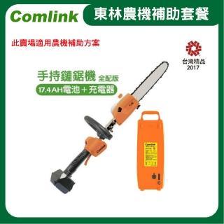 【東林】東林 BLDC 專業版 手持鏈鋸機 CK-400  全配版17.4AH電池+充電器