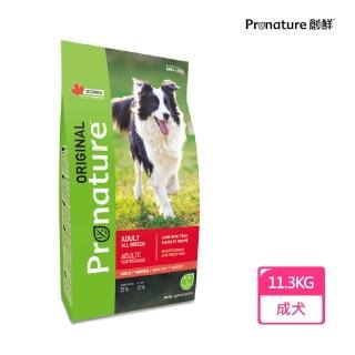 【Pronature 創鮮】原創自然糧-全犬種成犬 羊肉大麥配方(11.3KG)