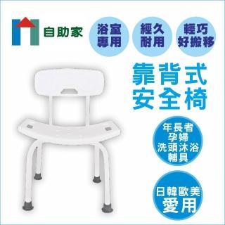 【自助家】靠背式浴室防滑安全椅