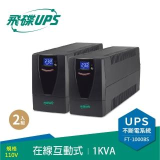 【FT飛碟】1KVA 在線互動式UPS 兩入組(含穩壓/USB監控軟體/觸碰式LCD翻頁/LCD自動休眠)