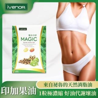 【iVENOR】魔油印加果液態軟膠囊1盒(印加果油30顆新上市 趙芸產後-18KG)
