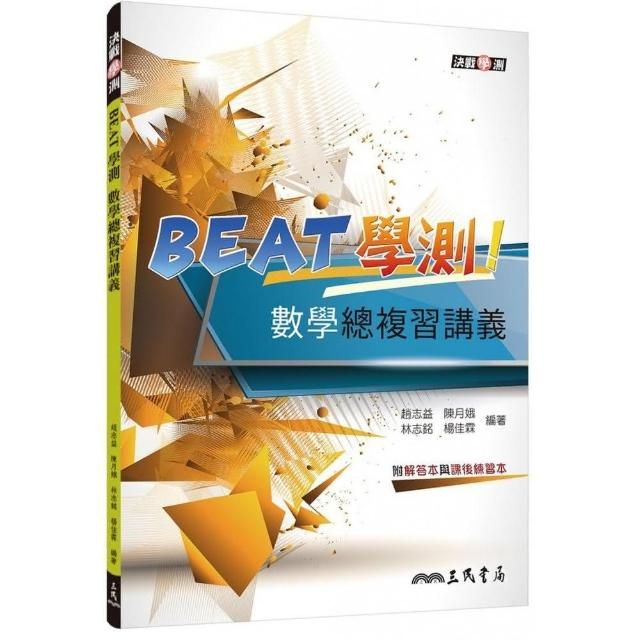BEAT學測數學總複習講義(含解答本附課後練習本)(二版)