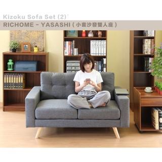 【RICHOME】Yasashi雙人座沙發(2色)