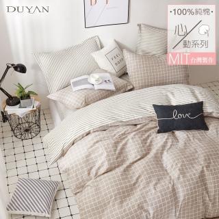 【DUYAN 竹漾】台灣製 100%精梳純棉雙人四件式舖棉兩用被床包組-咖啡凍奶茶