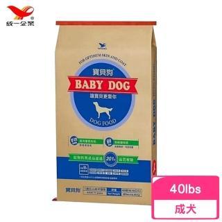 【統一】BABY DOG寶貝狗寵物食品愛犬專用-1歲以上成犬適用 40lbs/18.16kg