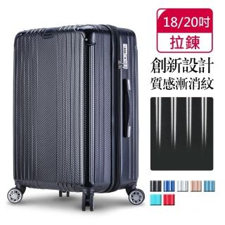 【Bogazy】冰雪奇蹟Ⅱ 20吋平面抗壓U型槽質感漸消紋路可加大行李箱(多色任選)