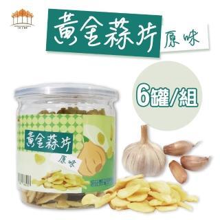 【五桔國際】黃金蒜片6罐組(濃郁蒜香 蒜你厲害)