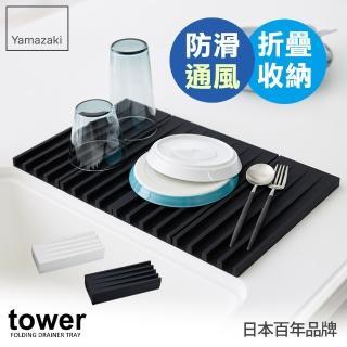 【日本YAMAZAK】tower斷水流折疊式瀝水盤(黑)
