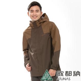 【ATUNAS 歐都納】男款防水+羽絨二件式外套(A1-G1746M咖啡/防風/保暖/透氣/戶外休閒)
