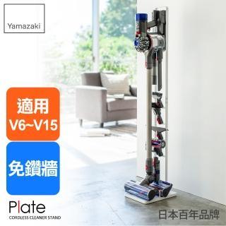 雙11限定【日本YAMAZAKI】plate多功能吸塵器收納架-適用dyson 戴森吸塵器 :V6、V7、V8、V10、V11、SV18(白)