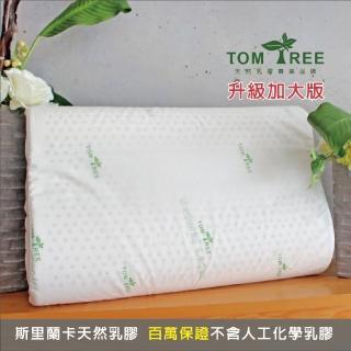【TomTree】枕頭 / 升級加大版 天然乳膠人體工學枕 頂級斯里蘭卡(天然乳膠 人體工學 乳膠枕)