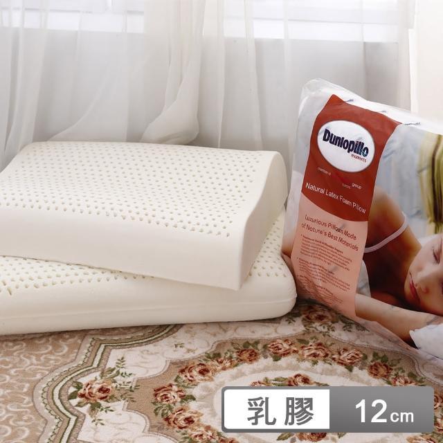 【貝兒居家寢飾生活館】英國百年品牌 Dunlopillo鄧祿普乳膠枕(人體工學型膠枕)