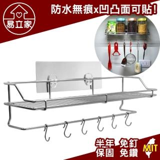 【Easy+ 易立家】多功能長置物架(304不鏽鋼無痕掛勾 無痕貼 壁掛式廚房廚具餐具收納瀝水架 浴室瓶罐置物架)