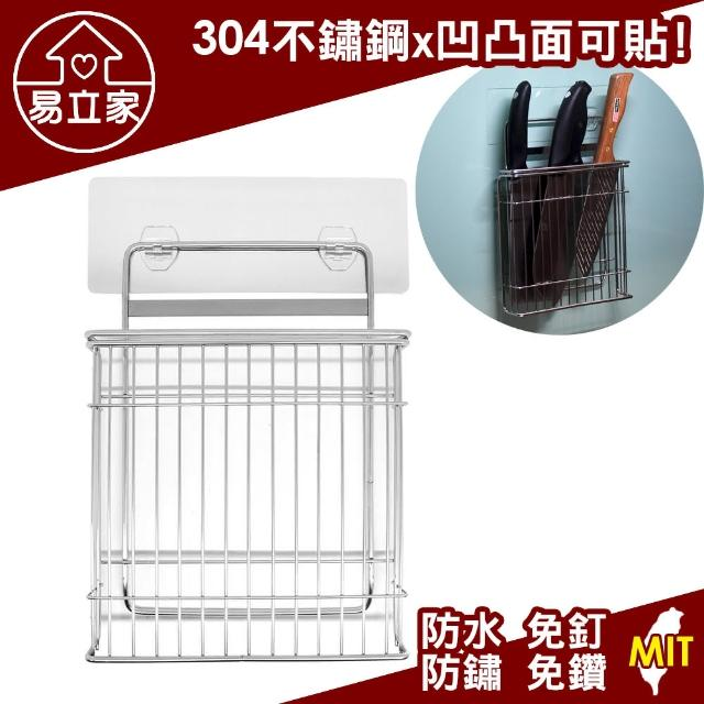 【Easy+ 易立家】壁掛式菜刀架(304不鏽鋼無痕掛勾 無痕貼 廚房收納刀座刀具架)