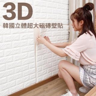 【ToBeYou】3D立體防潮防水防霉隔音防撞壁泡棉磚壁貼10片