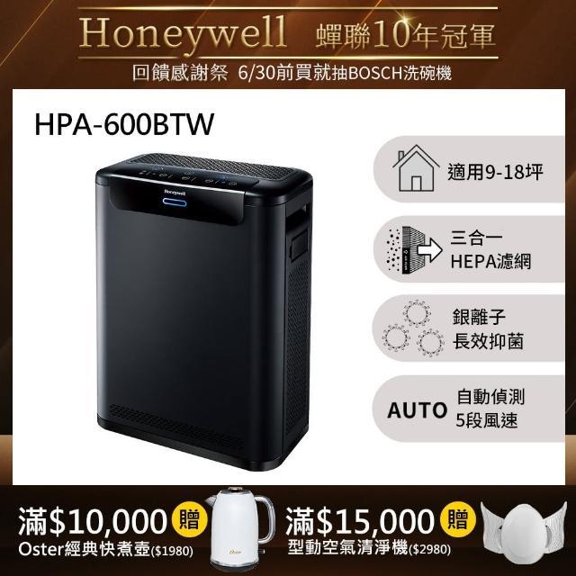 【12/10-17抽2000元紅利金】美國Honeywell 旗艦款 超智能抗菌空氣清淨機(HPA600BTW)