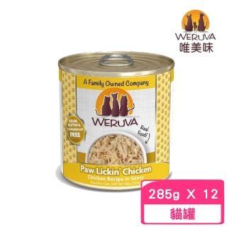 【WERUVA 唯美味】無穀貓罐《吮掌回味雞胸肉》10oz/285g(12罐組)