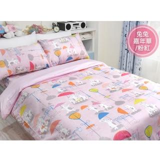 【Fotex芙特斯】兔兔嘉年華粉紅-雙人6x7尺棉被套(100%精梳棉雙人棉被套)