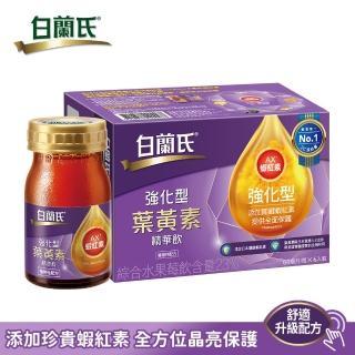 【白蘭氏】強化型金盞花葉黃素精華飲6入(60ml)