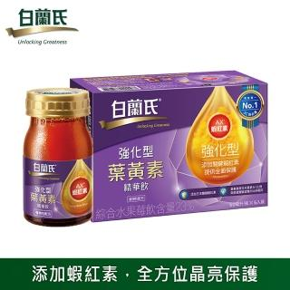 【白蘭氏】強化型金盞花葉黃素精華飲 60ml*6瓶(添加蝦紅素 全方位晶亮保護力)