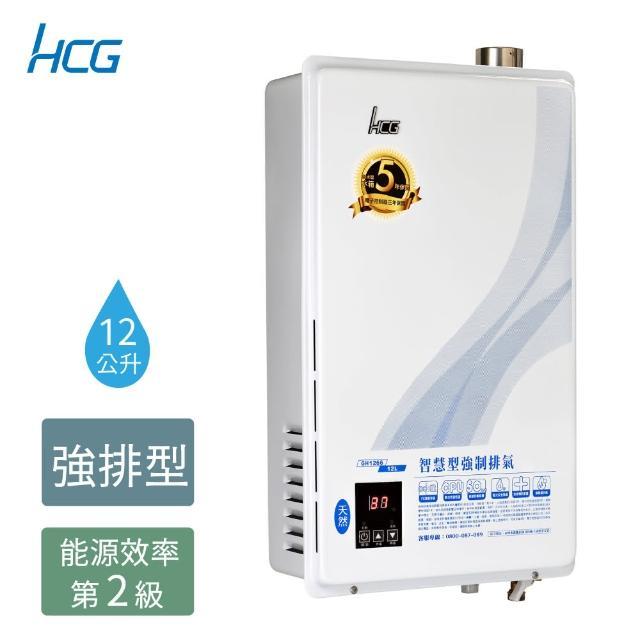 【HCG 和成】12公升數位恆溫熱水器-GH1266(新品上市 五年保固)